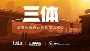 【文娱早报】B站宣布《三体》动画化启动 杜琪峰出任第56届金马奖评审团主席