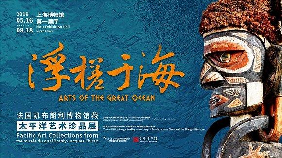 """上海博物馆特展 """"浮槎于海:法国凯布朗利博物馆藏太平洋艺术珍品""""海报。图片来源:上海博物馆官方微信平台"""