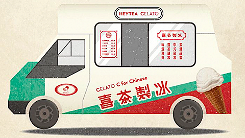 城市发现 | 喜茶有辆制冰巴士开到了三里屯,要在这个暑假给你降温