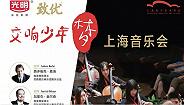 NYO-China携手格莱美艺术家再登东艺  演绎中外经典交响曲目