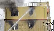 京都动画火灾遇难者增至33人,警方在现场找到榔头、菜刀和油桶