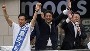 日本参院选举:执政联盟获半数以上席位,修宪派已成气候