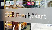 全家便利北京提速,年底门店将超70家
