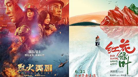 影訊   《烈火英雄》北京舉行首映禮 《紅花綠葉》定檔0805
