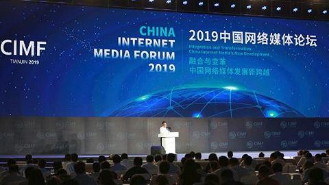 """2019中國網絡媒體論壇在天津舉行聚焦""""融合與變革"""""""