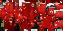 香港各界强烈谴责暴徒拆下国旗扔入海中的恶劣行径