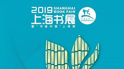 聚焦2019上海书展