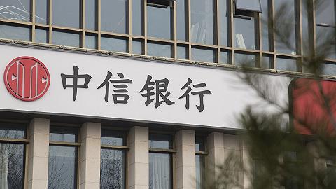 中信银行遭银保监会罚没超两千万,这张年内最大罚单剑指信贷违规流向房市