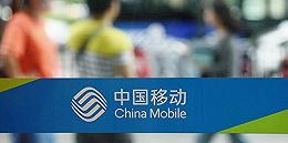 中国移动5G基站以租代买计划中止,背后发生了什么