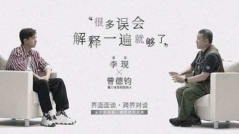 【面谈·跨界对谈】李现X曾德钧:很多误会,解释一遍就够了