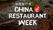 11天的美味在500多家甄选餐厅里,2个新加入的城市让秋季餐厅周更具期待