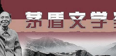 第十届茅盾文学奖公布,梁晓声等五作家获奖