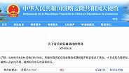 中国驻喀麦隆大使馆:没有中国公民被绑架