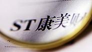 虚增货币资金887亿元被罚60万后一字涨停,ST康美:是否退市等公告