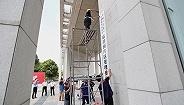 【财经24小时】上海自贸区临港新片区正式揭牌