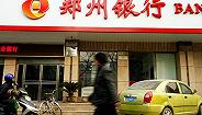 """首家""""A+H""""城商行郑州银行发半年报:净利增速垫底,不良微降"""