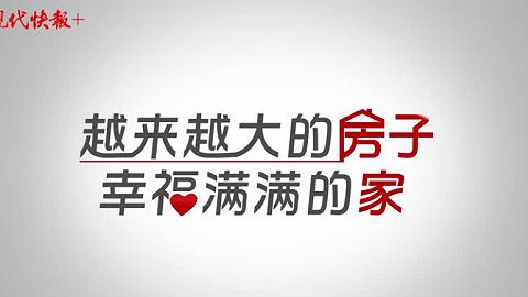 40 秒震动动效,看中国人住房变身