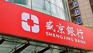 盛京银行上半年营收净利双增长,不良率微降0.02个百分点