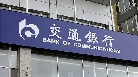 因个人贷款等4项管理不力,交行四川分行领830万巨额罚单