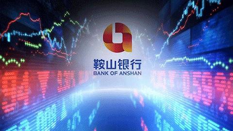 鞍山银行股权再度寻求转让,挂牌价3.88亿,两大股东陷入困境