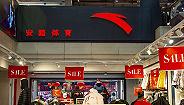 安踏集团中期营收148亿元,FILA品牌贡献超四成