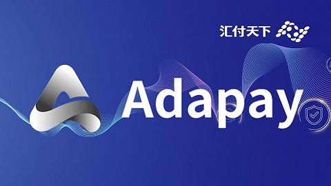 匯付天下推出全新支付服務Adapay 重新定義數字化支付