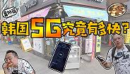 【上手】韩国5G究竟有多快?