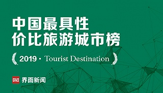 2019中国最具性价比旅游城市:重庆第一