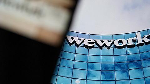 """扯下WeWork最后一块""""遮羞布"""""""