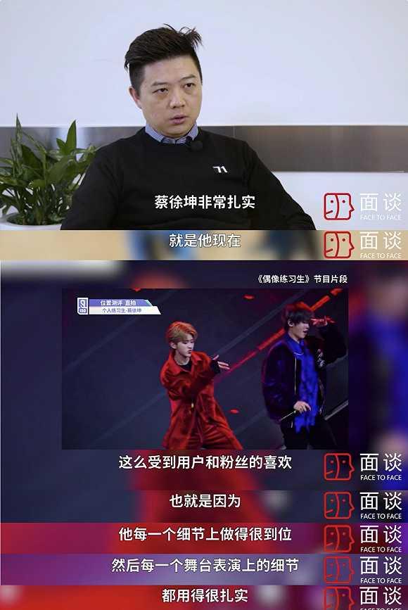 《偶像练习生》总制片人姜斌接受界面面谈采访时对蔡徐坤的评价。图片来源:界面面谈