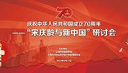 """庆祝祖国成立70周年,""""宋庆龄与新中国""""研讨会在沪举行"""