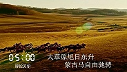 一天24小时,内蒙古在发生什么
