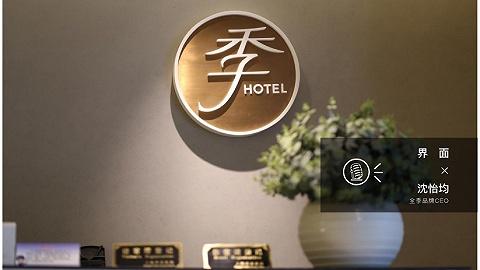 【專訪】走出國門的全季酒店,把中國服務輸出海外