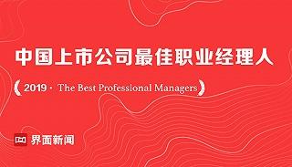 2019界面新闻中国上市公司最佳职业经理人发布:阿里巴巴张勇登顶