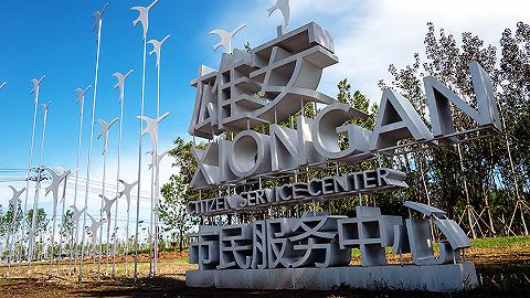 直通部委|最高法發文保障雄安新區建設 多部門:京津冀及周邊秋冬季PM2.5須同比降4%