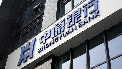 中原银行43亿拿下金融租赁牌照,控股邦银金租90%股权