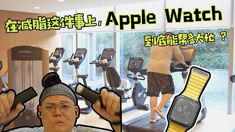 【上手】在减脂这件事上,Apple Watch Series 5到底能帮多大忙?