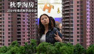 2019重庆秋季房交会|秋季淘房