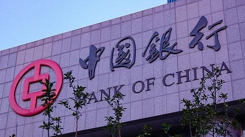 """中国银行同业业务违规收半亿""""天价""""罚单,3人终身禁入"""