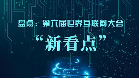 """盘点:第六届世界互联网大会""""新看点"""""""