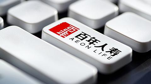 【独家】百年人寿遭监管入驻检查,涉及股权、资金违规投资使用等问题