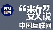 """一图丨""""数""""说中国互联网"""
