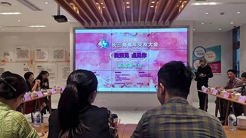 单身青年,上海市妇联喊你参加首届长三角交友大会
