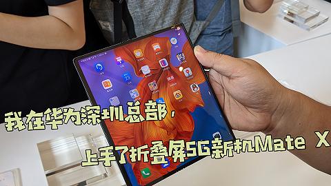 【上手】我在华为深圳总部体验了折叠屏5G新机Mate X