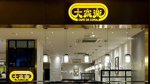 上市33年,香港快餐龙头大家乐首次发布盈利预警