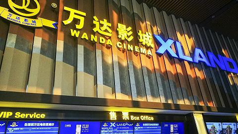 万达电影调减发债规模,30亿投向重资产影院建设
