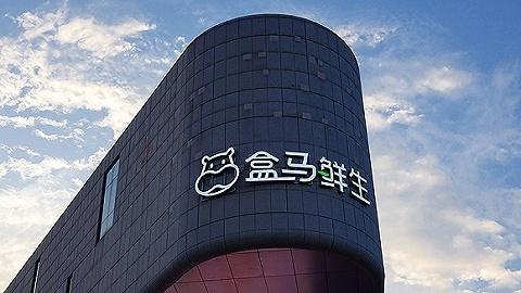 盒马收回新盒科技股权,将在福建开设更多门店