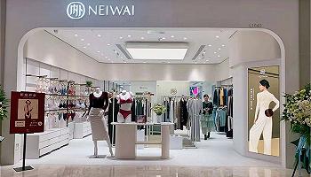 内衣品牌NEIWAI内外完成1.5亿元C轮融资,将进一步拓张实体店
