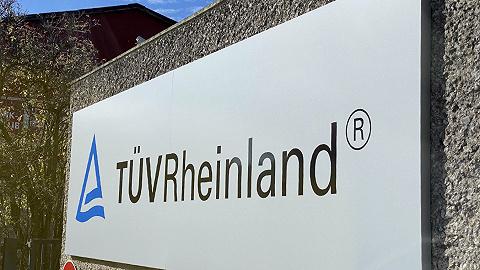 """通过了""""TüV莱茵认证""""就靠谱吗?这家德国公司说误解有点多"""