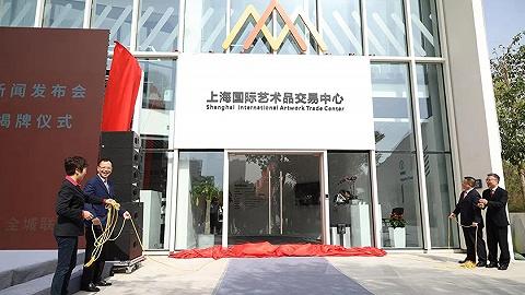 上海国际艺术品交易中心揭牌,交易中涉外汇费用可享政府补贴